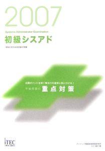 初級シスアド午後問題の重点対策 2007