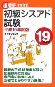 超図解mini 初級シスアド試験 平成19年