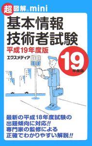 超図解mini 基本情報技術者試験 平成19年