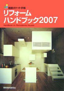 積算ポケット手帳 リフォームハンドブック 2007