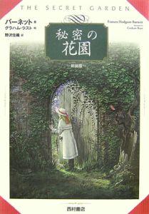 秘密の花園<新装版>