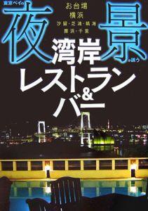 東京ベイの夜景が誘う 湾岸レストラン&バー