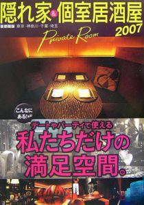 隠れ家&個室居酒屋 2007