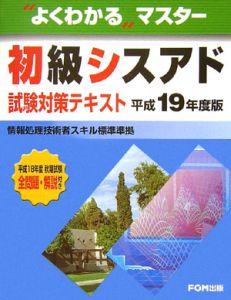 初級シスアド試験対策テキスト 平成19年