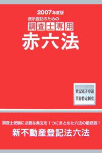 表示登記のための調査士専用赤六法 2007