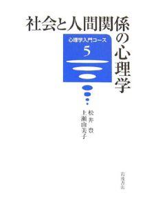 社会と人間関係の心理学 心理学入門コース5