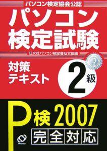 パソコン検定試験対策テキスト 2級 2007