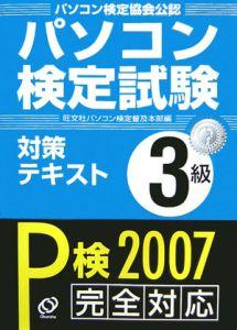 パソコン検定試験対策テキスト 3級 2007