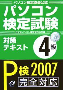 パソコン検定試験対策テキスト 4級 2007