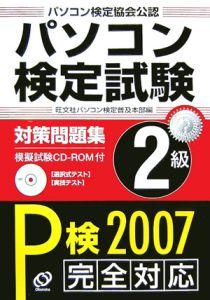 パソコン検定試験対策問題集 2級 2007