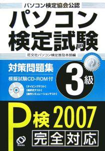 パソコン検定試験対策問題集 3級 2007