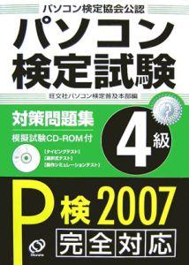 パソコン検定試験対策問題集 4級 2007