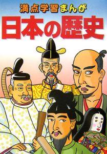 満点学習まんが 日本の歴史<新訂版>