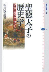 聖徳太子の歴史学