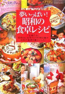 夢いっぱい!昭和の食卓レシピ