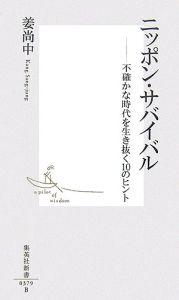 『ニッポン・サバイバル』マシュー・ストリート