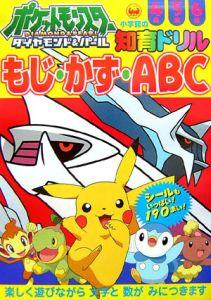 ポケットモンスターダイヤモンド・パール もじ・かず・ABC