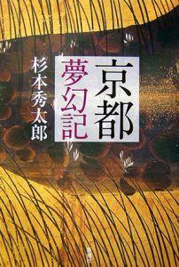 『京都夢幻記』杉本秀太郎