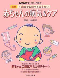 NHKすくすく子育て 赤ちゃんの病気&ケア
