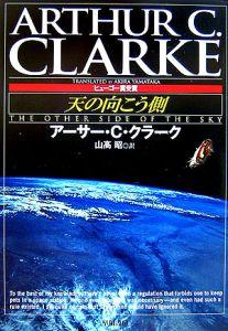 『天の向こう側』アーサー・C・クラーク