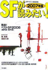 SFが読みたい! 2007