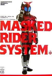 Masked Rider System 仮面ライダーカブト特写写真集