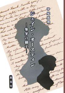 『ジェイン・オースティン 象牙の細工』中尾真理