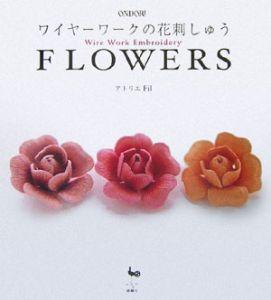 FLOWERS ワイヤーワークの花刺しゅう
