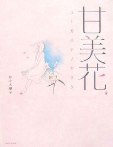 佐々木優子『甘美花 ユーガバナノキヲク』