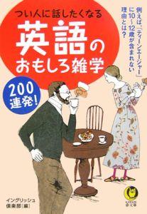 『つい人に話したくなる英語のおもしろ雑学200連発!』吉田玲雄