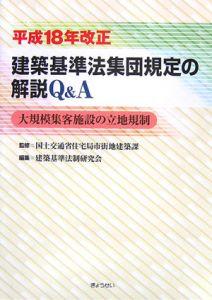 建築基準法集団規定の解説Q&A 平成18年改正