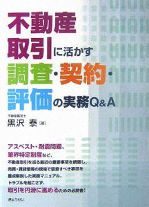 不動産取引に活かす調査・契約・評価の実務Q&A