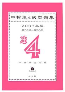 中検準4級問題集 CD付 2007