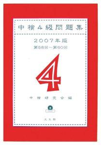 中検4級問題集 CD付 2007