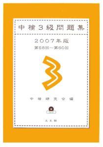 中検3級問題集 CD付 2007