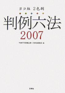 ヨコ組・判例六法 2007