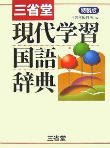 三省堂現代学習国語辞典