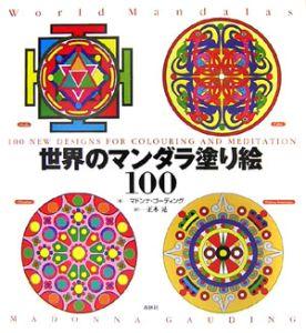 世界のマンダラ塗り絵100