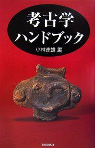 考古学ハンドブック