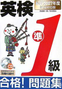 英検準1級合格!問題集 CD付 2007