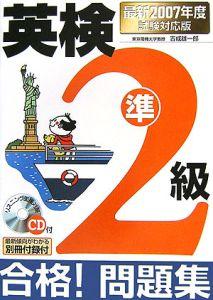 英検準2級合格!問題集 CD付 2007