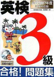 英検3級合格!問題集 CD付 2007