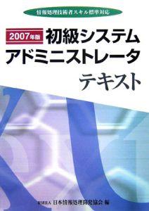 初級システムアドミニストレータテキスト 2007