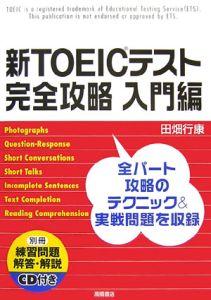 『新TOEICテスト完全攻略 入門編 CD付き』田畑行康