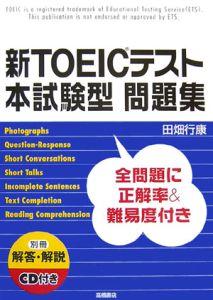 『新TOEICテスト本試験型問題集 CD付き』田畑行康