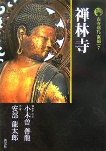 禅林寺 古寺巡礼京都7