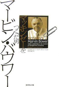 マービン・バウワー
