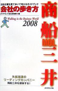 商船三井 2008