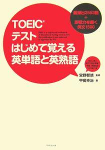 TOEICテストはじめて覚える英単語と英熟語