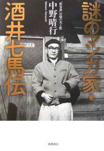 謎のマンガ家・酒井七馬伝 「新宝島」伝説